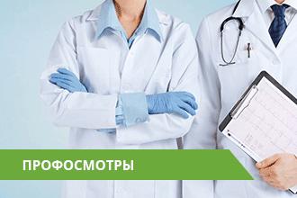 Профилактический медицинский осмотр в клинике Sbs med Алматы