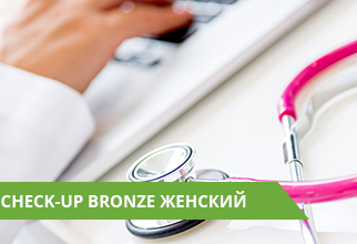 Check-Up Bronze женский