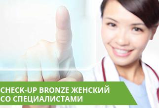 Check-Up Bronze женский (со специалистами)