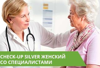 Check-Up Silver женский (со специалистами)